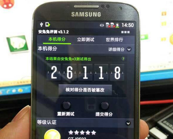 First glimpse of what could be the Samsung Galaxy S4